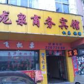 廣州龍泉商務賓館