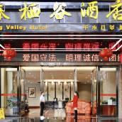 西昌春棲谷酒店