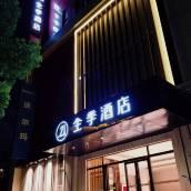全季酒店(上海虹橋延安西路店)
