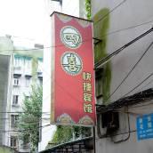 蕪湖四喜快捷賓館