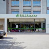 OYO西安尊享蘋果之歌溫泉酒店