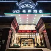 希岸酒店(清遠鳳翔大道店)