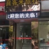 蘇州喜客來旅社