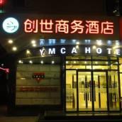 北京創世商務酒店