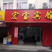 蘇州宏寶賓館