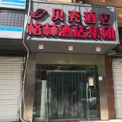 貝殼酒店(上海虹橋機場國家會展中心紀翟路店)