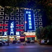 華驛精選酒店(西安科技大學華清池店)