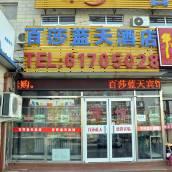北京百莎藍天快捷賓館