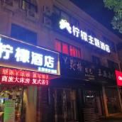蘇州檸檬主題酒店