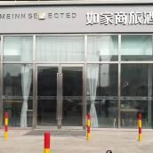 如家酒店(青島李村地鐵站京口路店)