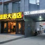 八宿綠野大酒店