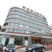 北京新世貿大酒店