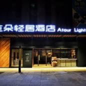 西安大學城亞朵輕居酒店