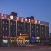 維也納3好酒店(上海羅南新村地鐵站店)
