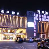 北京海德溫泉酒店