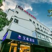 漢庭酒店(蘇州觀前察院場地鐵站店)(原觀前街西店)