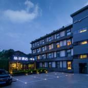 桔子酒店·精選(北京官園橋店)