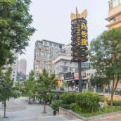 北京城宿北京十五店特色民宿(廣渠路輔路分店)
