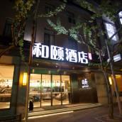 和頤酒店(上海外灘店)