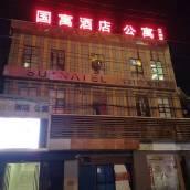 上海國寓酒店公寓(原索納特大酒店)