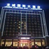鉅野龍城國際大酒店