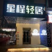 星程輕居酒店(西安大明宮西盛龍廣場店)