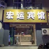 青島宏運賓館