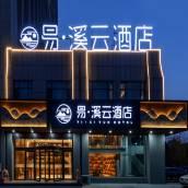 齊河易溪雲酒店