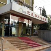 欣燕都連鎖酒店(北京光明橋店)