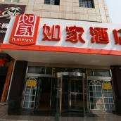 如家酒店(西安高新區科技二路文理學院北門店)
