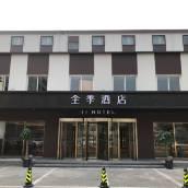 全季酒店(北京國貿東店)