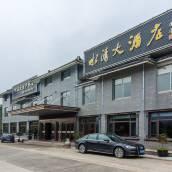 宜興水清酒店