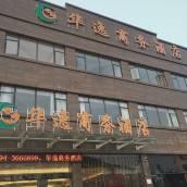 廣昌華逸商務酒店