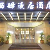 西姆漫居酒店(成都寬窄巷子店)