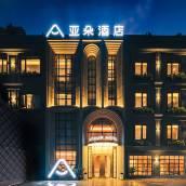 上海外灘南京東路亞朵酒店