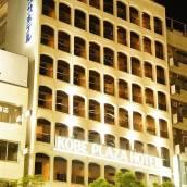 神戶元町廣場酒店