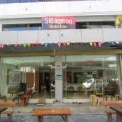 Sibamboo旅館和酒吧