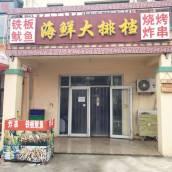 青島海鮮大排檔民宿