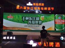 第六届东江湖青岛啤酒节-资兴