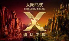 太阳马戏 《X 绮幻之境》-杭州
