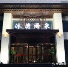 沐青汤泉-聊城