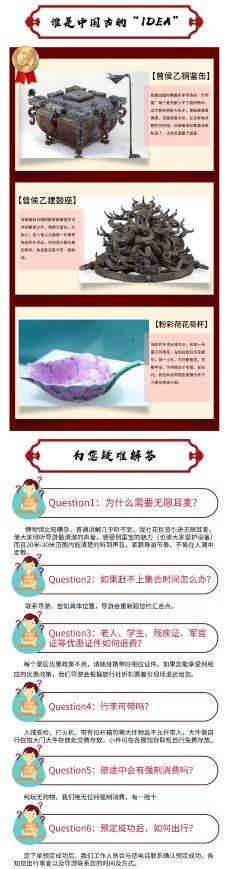 湖北省博物馆-武汉