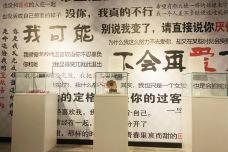 鞍山失恋博物馆-鞍山
