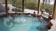 皇姑浴温泉