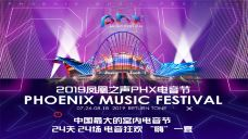 青岛凤凰PHX电音节-青岛