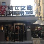 錦江之星(上海茅台路店)
