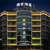 成都錦宇酒店