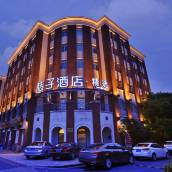 桔子酒店·精選(上海大渡河路地鐵站店)
