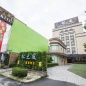 花蓮松之風溫泉旅店