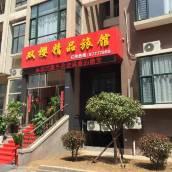 青島雙櫻精品旅館